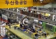 '중소업체 기술' 요구한 두산중공업…공정위, 과징금 2000만원