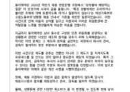 '성차별 면접 논란' 동아제약 16일 만에 다시 공식 사과