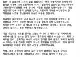 """동아제약 공식사과에, 피해자 """"소설 '82년생 김지영' 보낸다"""""""
