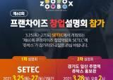 쥬박스(ZOOBOX), 제60회 프랜차이즈 창업박람회 참가