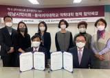 동덕여자대학교 약학대학, 성남시약사회와 MOU 체결