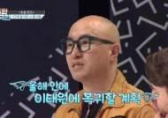 """홍석천 """"올해 안으로 이태원 복귀"""" 깜짝 예고 (대한외국인)"""