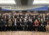 공<!HS>공주<!HE>택지구 전국연대 대책협의회 주축으로 한국토지개발전문협회(KOPA)창립