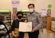 """""""딸이 기프티콘 사달래""""…6000만원 피싱, 편의점주가 막았다"""