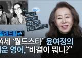 """""""한국인 특유 문법집착 없다"""" 美흔든 <!HS>윤여정<!HE> 영어 비결 [영상]"""
