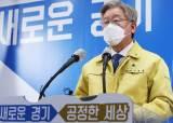 경기도 공공기관 이전 대상지 공고에 '남북 분열'?
