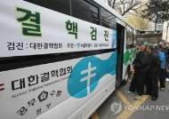 '후진국 병' 결핵 환자 10년 새 반토막···65세 이상이 49%