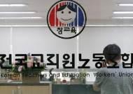 '법외노조 통보 처분' 전교조 소송 각하…이미 합법노조