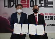 한국주민자치중앙회, 박형준 부산시장 후보와 주민자치 정책협약