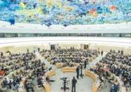 유엔, 북한 인권결의안 19년째 채택… 한국, 세 번째 공동제안국 제외