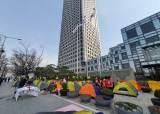 트윈타워 앞 텐트 100개 친다는데…끝 모르는 LG 청소노조 시위