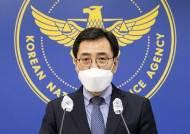 """'부동산투기' 특수본 """"국회의원 3명 포함 398명 수사"""""""