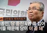 """[단독]김종인 """"安 지지한 김무성·홍준표 등 4인 탓에 당 이꼴"""""""