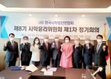 문용린 전 교육부장관, (사)<!HS>한국<!HE>사학법인연합회 사학윤리위원회 제8기 위원장 취임