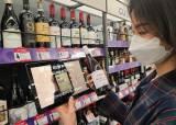 편의점만 1분에 2병 팔린다…혼술족이 만든 '소블편 와인시대'