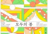 """'벚꽃 관람권' 추첨?…""""30만원에 리셀될 것"""" 벚꽃 축제 논란"""