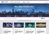 """단국대 """"스마트시티 전문가 양성 앞장""""...온라인 캠퍼스 문 연다"""