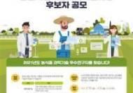 [국민의 기업] '농림축산식품과학기술대상' 후보자 공모 농업·임업·축산업·식품업 4개 부문 포상