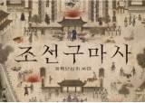 """국민 분노케한 '조선구마사'…역사자문 박사도 """"강한 우려 표했다"""""""