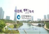 인천시, 광역시 최초 '다문화정책대상' 수상 영예