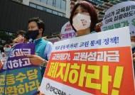 """'으르렁' 교총·전교조 합심했다 """"코로나 힘든데 교원평가 폐지"""""""