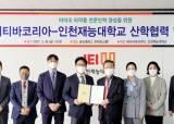 인천재능대, 바이오 제약 분야 전문 기업 싸이티바 코리아와 MOU 체결