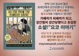 """""""사악한 한국인, 일본소녀 강간"""" 美필독서인 역사왜곡 소설"""
