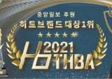 [2021 히트<!HS>브랜드<!HE> 대상 1위] 코로나19 속에서도 차별화된 경쟁력 갖춘 <!HS>브랜드<!HE> 빛났다