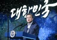 """문 대통령 지지율 34% 취임후 최저…""""LH충격 컸다"""" [갤럽]"""