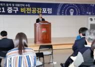 인천 중구, 고용위기 분석 및 대응전략 수립 위해 공감포럼 개최