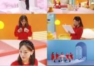 김세정, 신곡 'Warning' 뮤직비디오 티저 공개