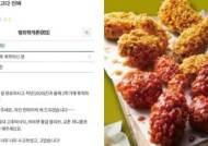 """""""치킨 쏘겠다, 연락해라""""···대학생 울린 교수의 깜짝 이벤트"""