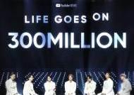 방탄소년단, 'Life Goes On' 뮤직비디오 3억뷰 돌파