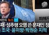 콩고보다 UN 인권지적 더 받았다…'인권 대통령' 문재인 반전 [윤석만의 뉴스뻥]