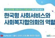 한국사회복지협의회, '한국형 사회서비스 미래비전' 연속 정책토론회 개최