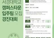 서경대 캠퍼스타운, 문화예술분야 입주 창업팀 모집…총 1억 지원