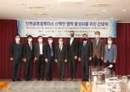 인천글로벌캠퍼스, 산업부 및 인천경제청과 산학협력 활성화 간담회 개최