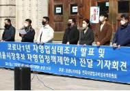 """""""자영업자 10명 중 9명 코로나로 매출 감소 겪어"""""""
