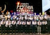 제이와이네트워크 주최 '2021 히트브랜드대상 1위' 시상식 성료
