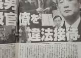 """[윤설영의 일본 속으로]아베 이어 스가 위협 '분슌포' """"특종의 시대 끝나지 않았다"""""""