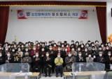 대구한의대, 2021년 '경북도민행복대학' 청도캠퍼스 개강