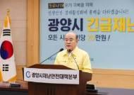 경찰 '보상금 특혜' 의혹 정현복 광양시장 수사 착수