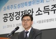 홍장표 전 靑수석, 싱크탱크 '알박기' 대기중…정치색 논란