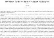 """사관생도 청원 글에, 보훈처 차장 """"지휘관 될 사람이…"""""""