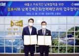 """김포시 """"새롭고 지속적인 남북협력"""" 경문협과 업무협약 체결"""