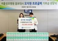 오지현 프로골퍼, 소아암 환자 치료ㆍ교육지원에 3000만원 기부