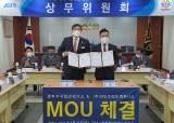 라인코리아파트너스, 경북지구청년회의소와 MOU 체결