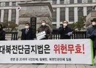 美 '北 인권' 목소리 높이는데…대북전단금지법 결국 시행