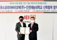 인천재능대, 바이오 공정 전문 기업인 싸토리우스코리아바이오텍(주)와 MOU 체결