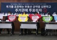 '박영선·오세훈 부동산 공약 모두 미흡하다'…시민단체 서울시장 후보 부동산 공약 평가